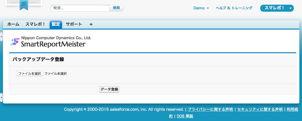 バックアップデータ登録画面