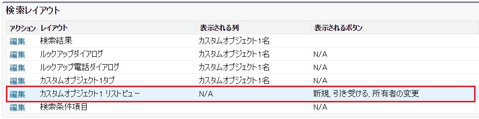 カスタム検索レイアウト編集