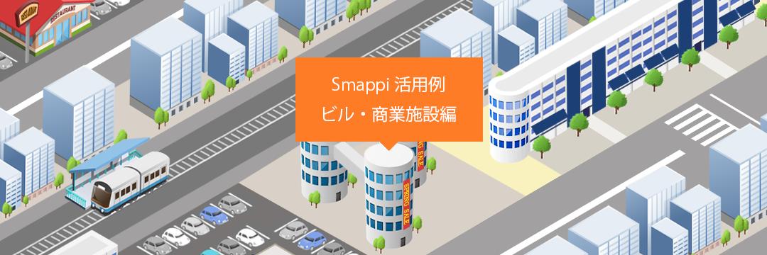 Smappi活用例 - ビル・商業施設編