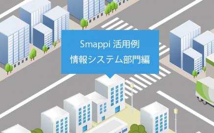 Smappi活用例 - 情報システム部門編