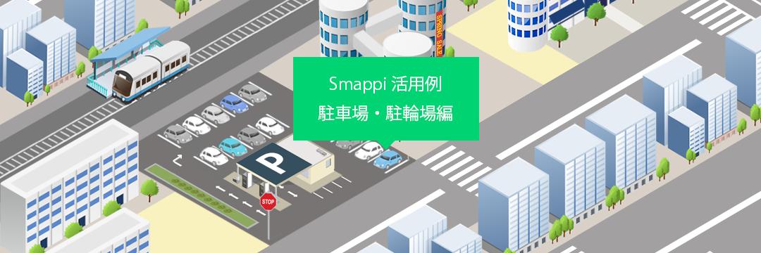 Smappi活用例 - 駐車場・駐輪場編