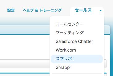 Smart Report Meisterアプリケーション切替