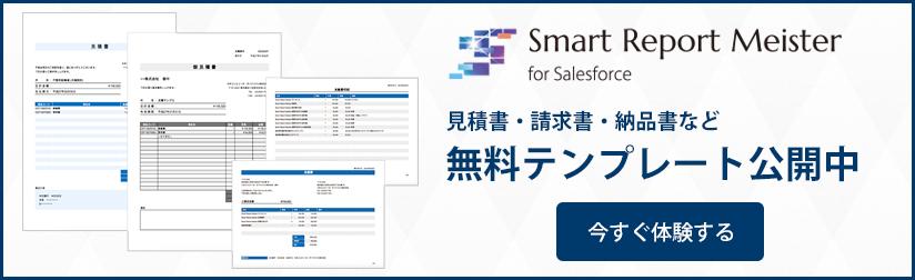 シンプル帳票作成ツール|Smart Report Meister 無料テンプレート