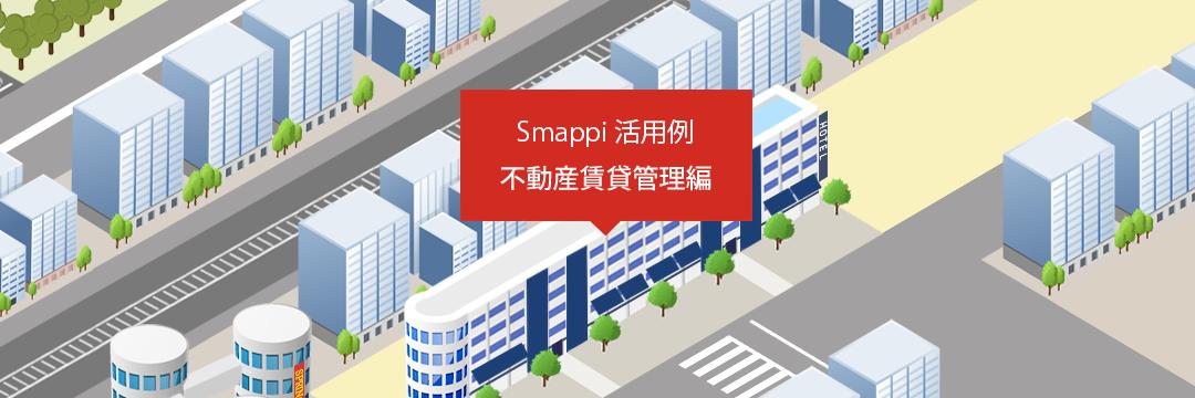 Smappi活用例 - 不動産賃貸管理編