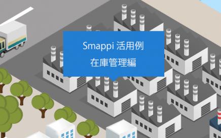 Smappi活用例 - 在庫管理編