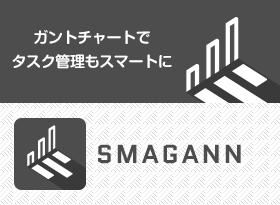 タスク・プロジェクト管理 SMAGANN