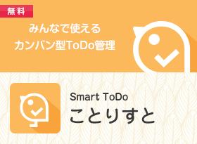 みんなで使えるカンバン型ToDo管理 Smart ToDo ことりすと