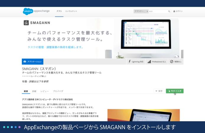 SMAGANNをインストールします