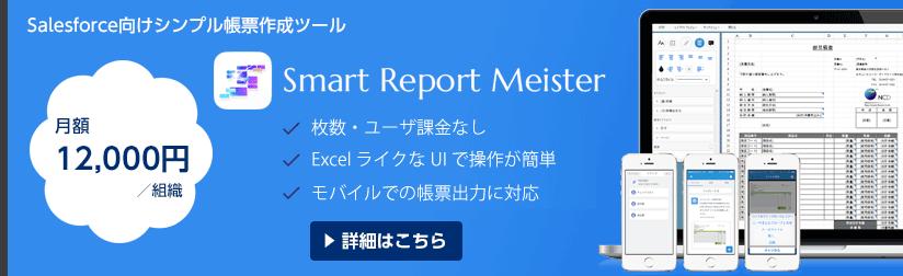 シンプル帳票作成ツール|Smart Report Meister 導入事例